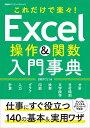 Excel操作&関数 入門事典 ...