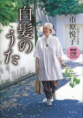【訃報】女優・声優 市原悦子さん死去