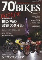 70' BIKES(vol.6)
