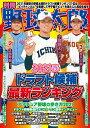 別冊 野球太郎 [2021春]ドラフト候補最新ランキング (バンブームック)