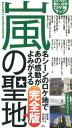 【楽天ブックスなら送料無料】嵐の聖地完全版 [ 神楽坂ジャニーズ巡礼団 ]