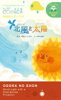 北風と太陽 おそらの絵本 おはなしディスク ([玩具] 1-6才におすすめみんなの童話シリーズ)