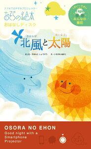 北風と太陽の絵本画像