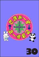 さまぁ〜ず×さまぁ〜ず Vol.30(通常版)