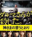 神さまの言うとおり スペシャル・エディション【Blu-ray】 [ 福士蒼汰 ]