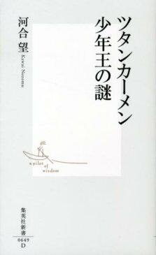 ツタンカーメン少年王の謎 (集英社新書) [ 河合望 ]