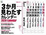 3 か月見わたすカレンダー 壁掛け(2020)