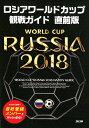 ロシアワールドカップ 観戦ガイド 直前版 [ TAC出版ワールドカップPJ ]