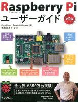 Raspberry Piユーザーガイド第2版
