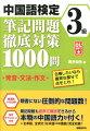 中国語検定3級筆記問題徹底対策1000問