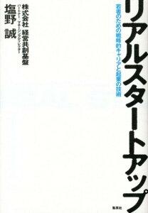 【送料無料】リアルスタートアップ [ 塩野誠 ]