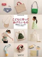 こどもに作ってあげたいもの 通園通学から、まいにち使うバッグと小物ま… (Heart warming life series)