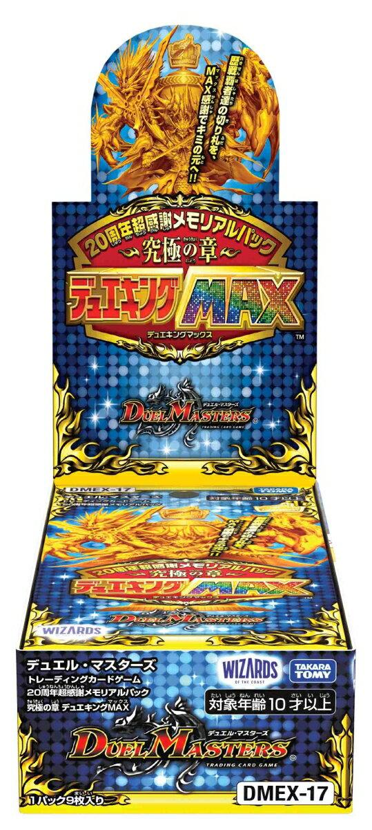 DMEX-17 デュエル・マスターズTCG20周年超感謝メモリアルパック 究極の章 デュエキングMAX