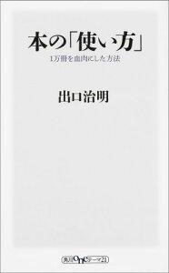 【楽天ブックスならいつでも送料無料】本の「使い方」 [ 出口治明 ]