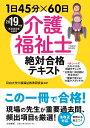 介護福祉士絶対合格テキスト(2019年版) 1日45分×60...