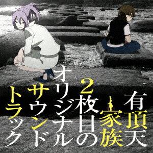 有頂天家族2枚目のオリジナルサウンドトラック [ 藤澤慶昌 ]