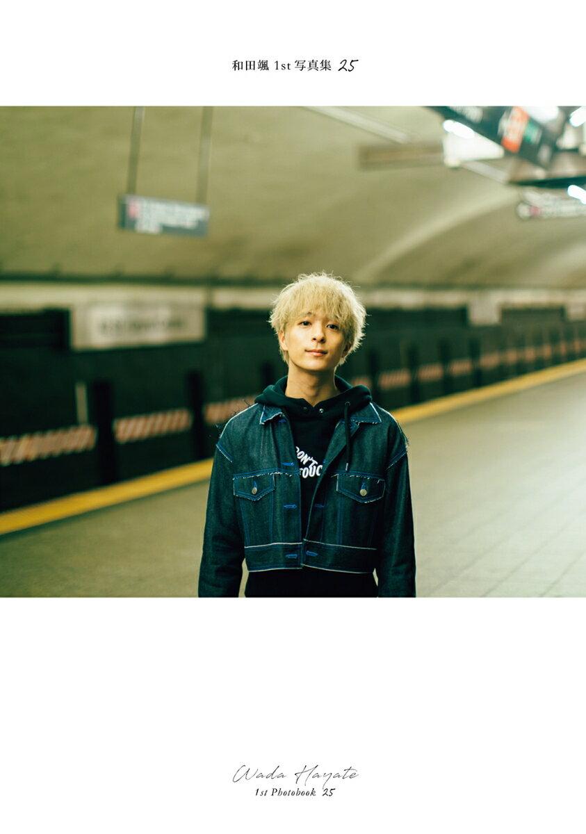 和田颯 1st写真集 25