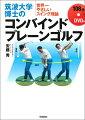 筑波大学博士のコンバインドプレーンゴルフ