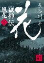 嶽神伝 風花 (下) (講談社文庫) [ 長谷川 卓 ]