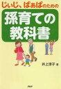 【送料無料】じぃじ、ばぁばのための孫育ての教科書