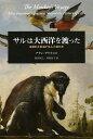 南米のサル(新世界ザル)のアフリカ起源説を裏づける2つの化石 ペルーピテクスとタラピテクス