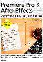 Premiere Pro & After Effects いますぐ作れる! ムービー制作の教科書 [CC/CS6対応版] CC/CS6対応版 2 in 1 2つのソフトウエ [ 阿部信行 ]