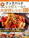 クックパッドレシピエールの大好評レシピBEST100 大人気レシピ作者さんの絶品レシピが大集合! (TJ MOOK)