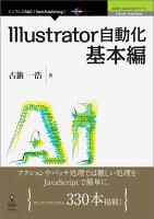 9784844396499 - 2021年Adobe Illustratorの勉強に役立つ書籍・本