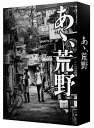 『あゝ、荒野』 特装版DVDBOX  菅田将暉