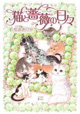 猫と薔薇の日々