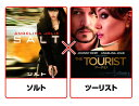 ソルト/ツーリスト【Blu-ray】 [ アンジェリーナ・ジョリー ]