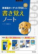 英単語ターゲット1900 6訂版 書き覚えノート