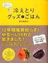 【楽天ブックスならいつでも送料無料】【KADOKAWA3倍】ずぼらな青木さんの冷えとりグッズとごは...