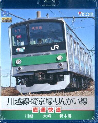 BD>川越線・埼京線・りんかい線直通快速 (<ブルーレイディスク>)