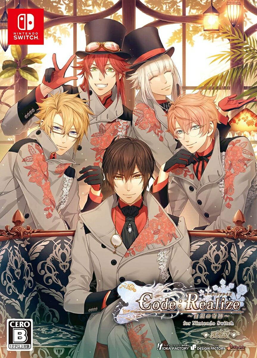 Nintendo Switch, ソフト CodeRealize for Nintendo Switch