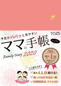 予定がパパッと見やすいママの手帳Family Diary(2020)