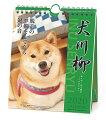 犬川柳 週めくり(2020年1月始まりカレンダー)