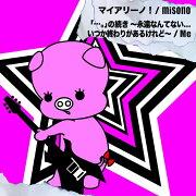 マイアリーノ!/「…。」の続き 〜永遠なんてない... いつか終わりがあるけれど〜(CD+DVD)