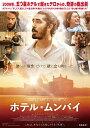 ホテル・ムンバイ【Blu-ray】 [ アーミー・ハマー ]