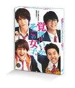 ドラマ「覚悟はいいかそこの女子。」Blu-ray-BOX【Blu-ray】 [ 中川大志 ]