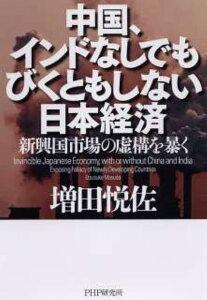 【送料無料】中国、インドなしでもびくともしない日本経済 [ 増田悦佐 ]