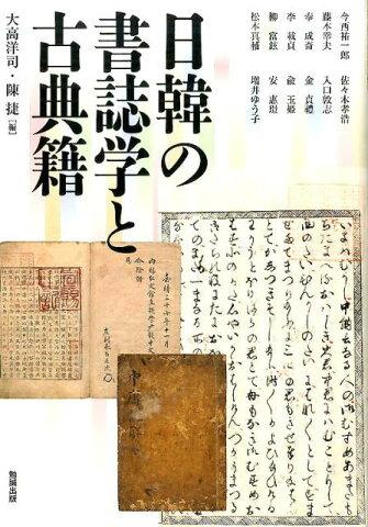 日韓の書誌学と古典籍 (アジア遊学) [ 大高洋司 ]