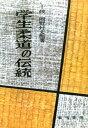 学生柔道の伝統 高専大会をめぐりて