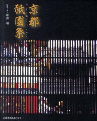 【送料無料】京都祇園祭