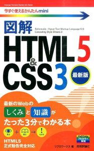 【楽天ブックスならいつでも送料無料】図解HTML5 & CSS3 [ リブロワークス ]