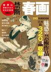 DVD>世界に衝撃を与えた日本の芸術 禁断春画DVD付きBOX (<DVD>)