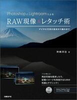 shopとLightroomによるRAW現像&レタッチ術 デジタル写真の基本から極みまで