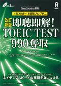 即聴即解! TOEIC TEST 990奪取