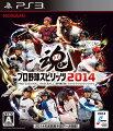プロ野球スピリッツ 2014 PS3版の画像