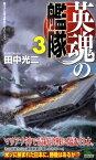 英魂の艦隊(3) 書下ろし太平洋戦争シミュレーション (Joy novels simulation) [ 田中光二 ]